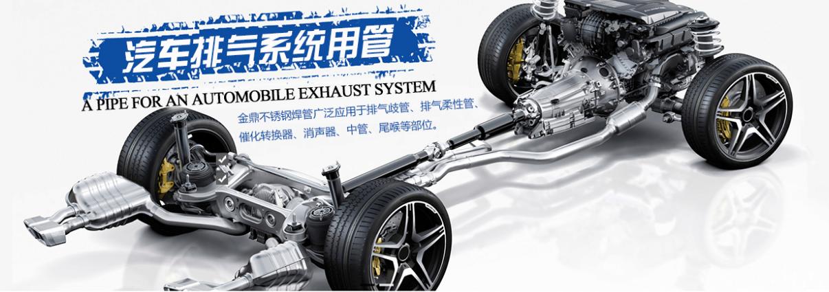 汽车排气系统