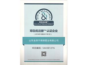 邓白氏注册认证企业