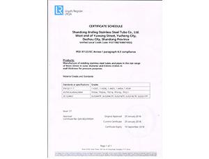 压力设备(PED) 认证