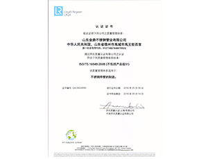 TS16949质量管理体系认证证书