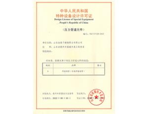 中华人民共和国特种设备设计许可证