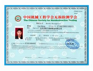 无损检测人员证书