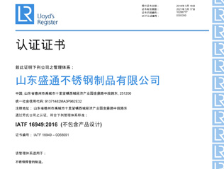 IATF 16949:2016质量管理体系认证证书